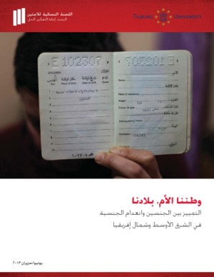 Our Motherland, Our Country: Gender Discrimination and Statelessness in MENA (Arabic edition)