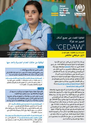 CEDAW and Nationality Laws Guide - Arabic thumbnail