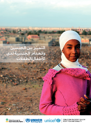 Gender Discrimination and Childhood Statelessness (Arabic publication) thumbnail